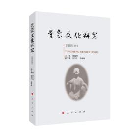 童蒙文化研究(第四卷)