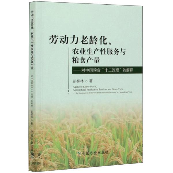 劳动力老龄化、农业生产 与粮食产量——对中国粮食