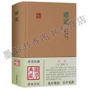全新正版正版  国学典藏丛书  礼记  上海古籍出版社