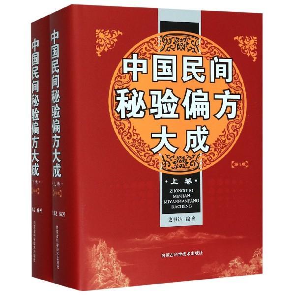 中国民间秘验偏方大成(2册)