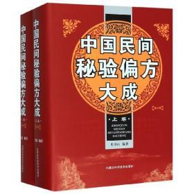 中国民间秘验偏方大成(套装上下册)