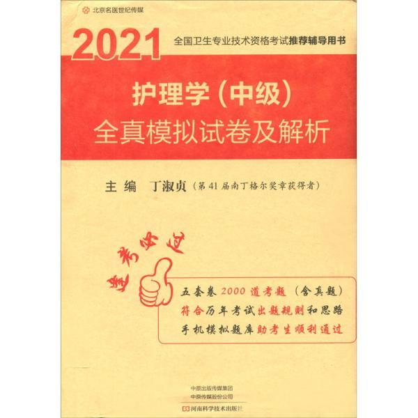 护理学全真模拟试卷及解析(2021全国卫生专业技术资格考试推荐辅导用书)