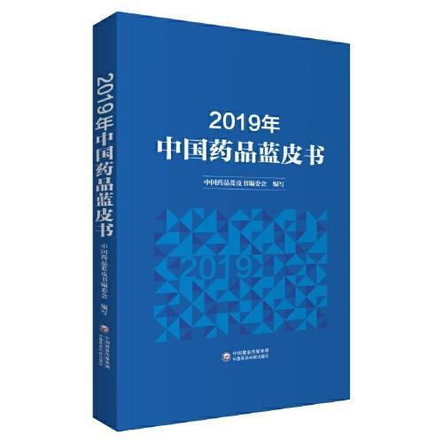 2019年中国药品蓝皮书