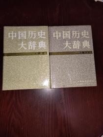 中国历史大辞典秦汉史明史二种合售  硬精装带护封一版一印私藏近全品  缺本低价难得手慢无