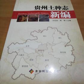 贵州土种志新编