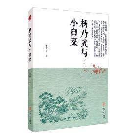 杨乃武与小白菜/明清小说书系