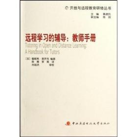 开放与远程教育研修丛书:远程学习的辅导·教师手册
