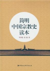 简明中国宗教史读本 牟钟鉴、张践  著 中国社会科学出版社