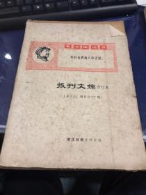 报刊文摘 合订本 第351-375