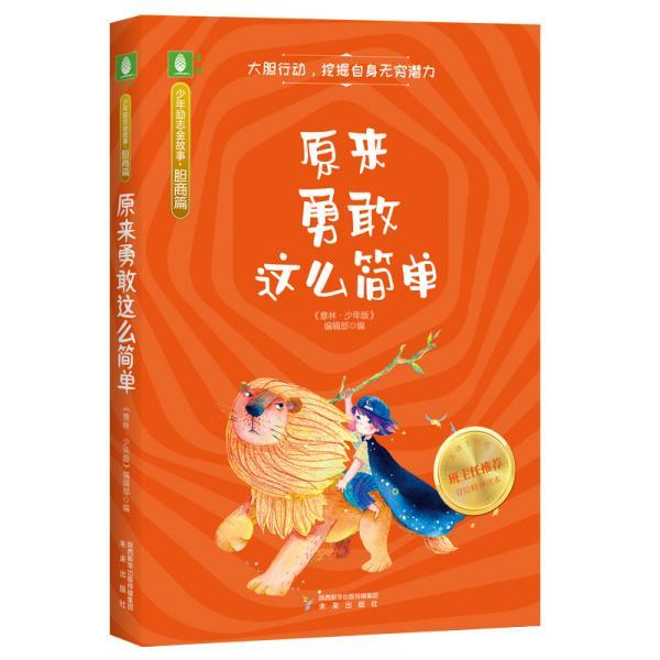意林少年励志金故事系列(胆商篇)--原来勇敢这么简单