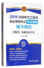 注册电气工程师2019培训教材专业基础辅导教程(供配电发输变电通用)