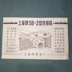 上海牌58-2型照相机说明书