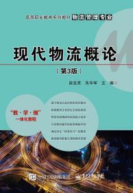 现代物流概论(第3版)