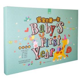 新书--宝宝的第一年成长礼盒