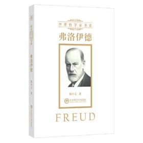 新书--世界哲学家体系:弗洛伊德