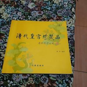 清代皇宫珍藏品:选录一(有作序者梁华京签名钤印)