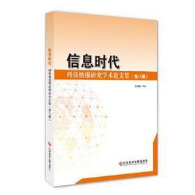 信息时代:科技情报研究学术论文集(第八辑)