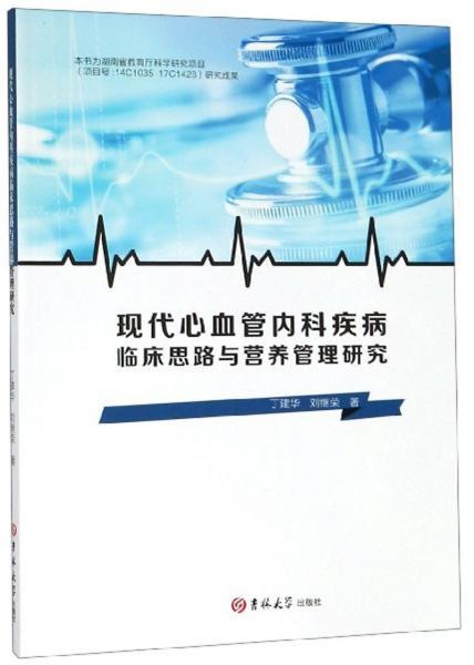 现代心血管内科疾病临床思路与营养管理研究