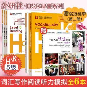 全新正版HSK 词汇突破 5级 21天征服HSK5级写作.语法(外研社.HSK课堂系列) 阅读 听力 模拟HSK汉语水平考试五级国家汉办汉考国际HSK5