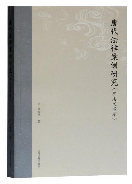 唐代法律案例研究