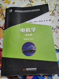 电机学 第4版 辜承林 华中科技大学出版9787568039246