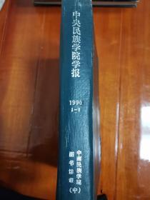 馆藏《中央民族学院学报》双月刊1990年 第1-6期全 合订本