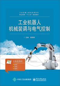 工业机器人机械装调与电气控制