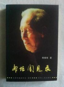 (邮坛闻见录)杨耀增,2002年,大32开,平装,50元,2002年,大32开,平装,50元