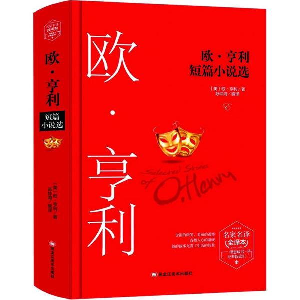 欧·亨利短篇小说选(精装版)世界文学名著原版译本读物