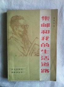 """""""集邮和我的生活道路""""姜治方,1982年,32开,平装,30元,"""