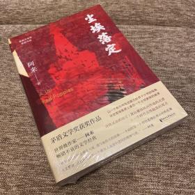 尘埃落定(茅盾文学奖获奖作品,畅销逾百万册的文学经典)