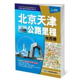 中国公路里程地图分册系列:北京天津公路里程地图册(新版)