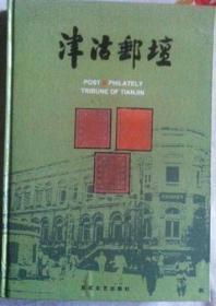 (津沽邮坛)1995年,16开,精装,60元