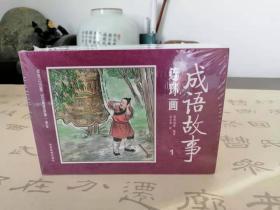 彩绘1200图300成语故事连环画(全12册)