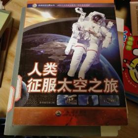 人类征服太空之旅