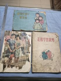 60年代北京童装式样及裁剪法。戴永甫编怎样学裁剪。服装裁剪三本。