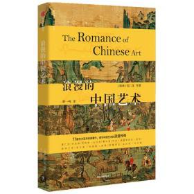 浪漫的中国艺术中信出版社