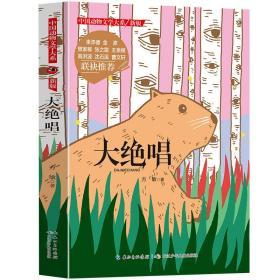 沈石溪推荐动物小说新版大绝唱