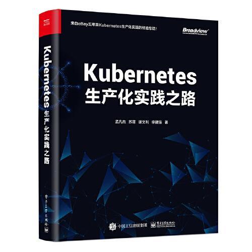 Kubernetes生产化实践之路