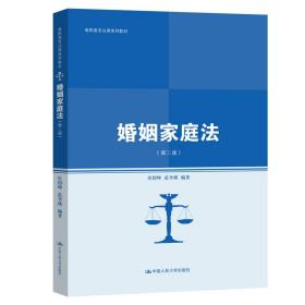 【全新正版】婚姻家庭法(第2版)9787300284248中国人民大学出版社房绍坤  范李瑛