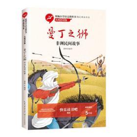 (五年级)曼丁之狮:非洲民间故事(小学语文教科书推荐阅读书系·名师讲读版)