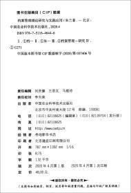 档案管理理论研究与实践应用
