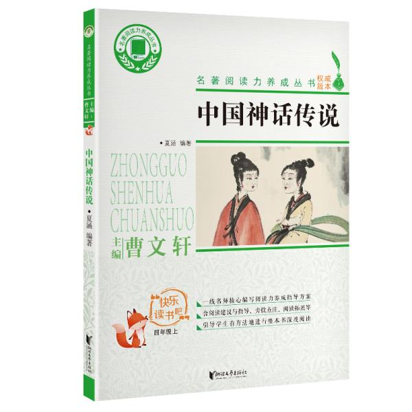 (正版)名著阅读力养成丛书:中国神话传说