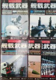 舰载武器普通版2004年1/2/4/8/9/10/11/12期共8本打包出售