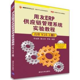 正版 用友ERP供应链管理系统实验教程 无盘 9787302342007
