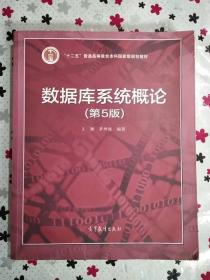 正版 数据库系统概论(第五版)王珊 高等教育 9787040406641