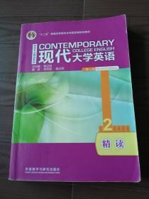 现代大学英语2