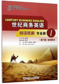 世纪商务英语阅读教程(专业篇1第6版教师用书)
