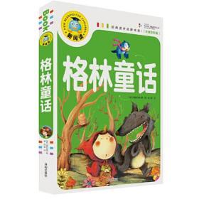 格林童話 彩圖注音版 3-6-9歲寶寶睡前故事書一二三年級課外書兒童文學少兒名著童話新閱讀