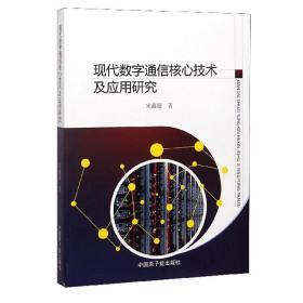现代数字通信核心技术及应用研究